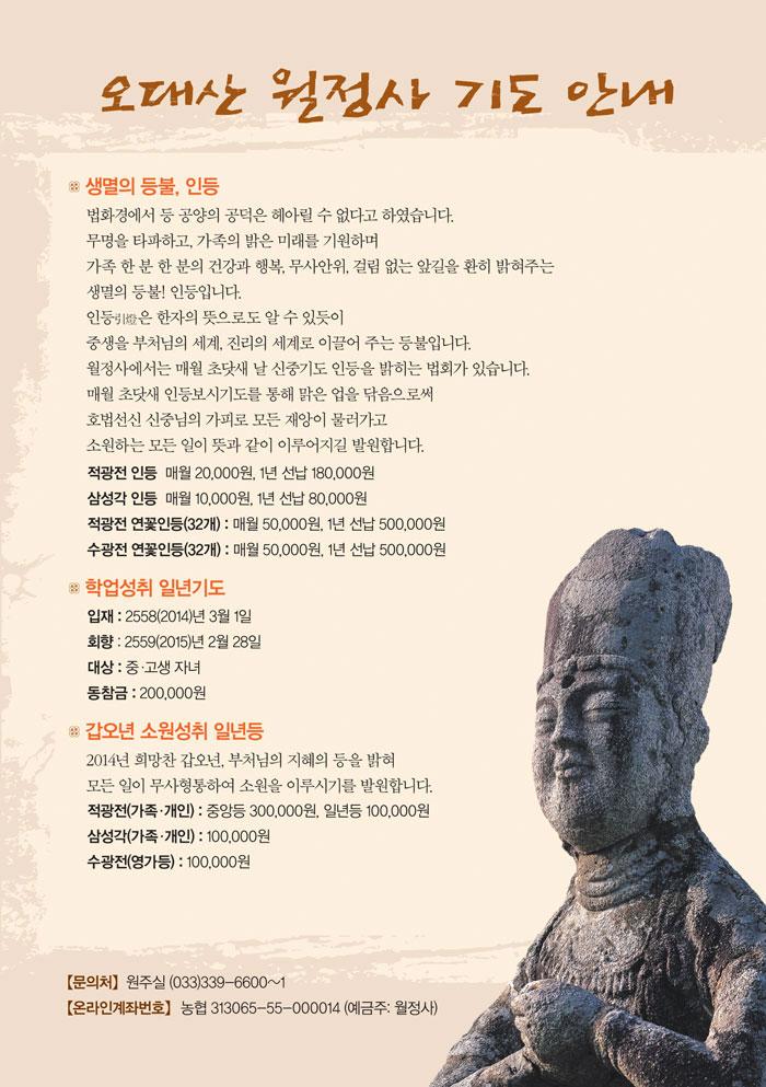 2월-월정사-기도-안내.jpg