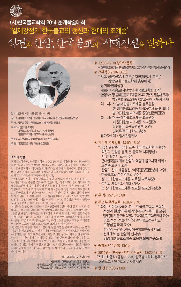 한국불교-학회-포스터-수정-3(사이즈-조절).jpg