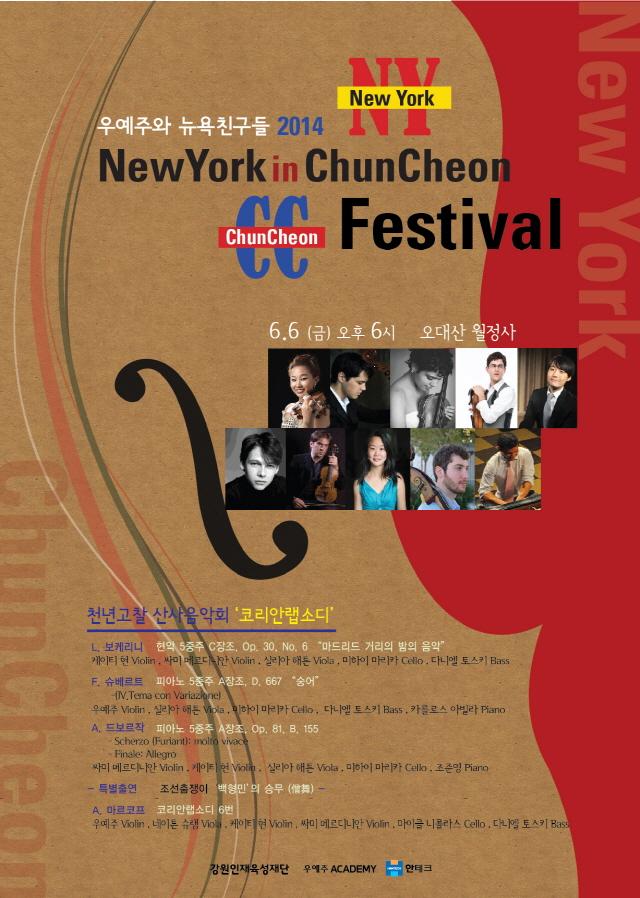 크기변환_2014 뉴욕인 춘천 패스티벌(월정사) 포스터 및 양면리플렛(최종) 앞.jpg