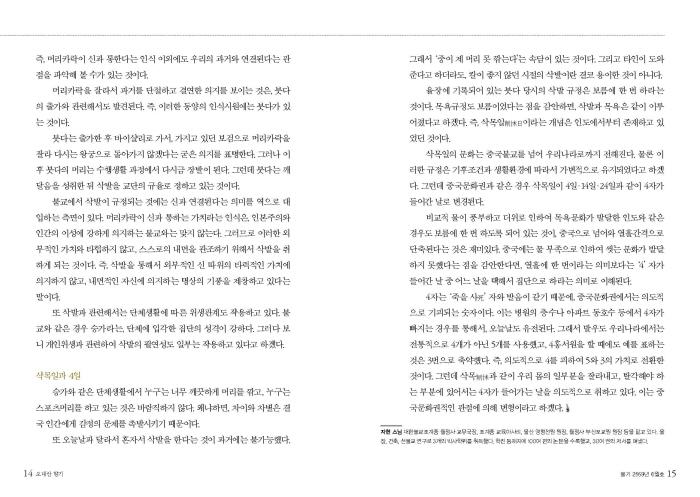 꾸미기_201506_전체(최종)_9.jpg